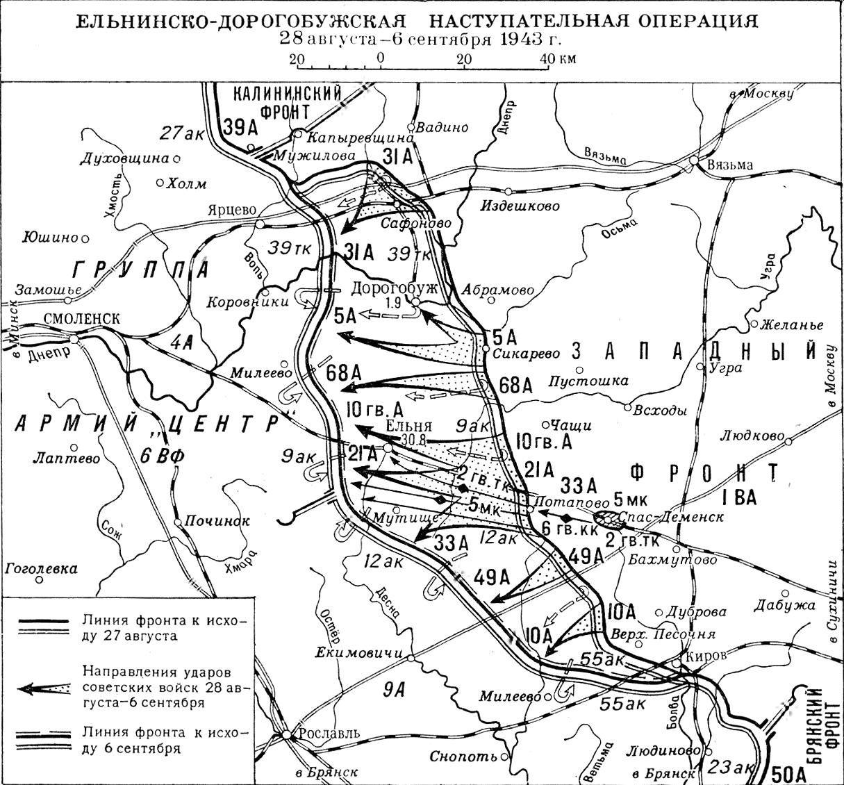 Второй этап Смоленской операции начался 21 августа.  Войска 10-й гвардейской, 21-й и 33-й армий, 2-го гвардейского...