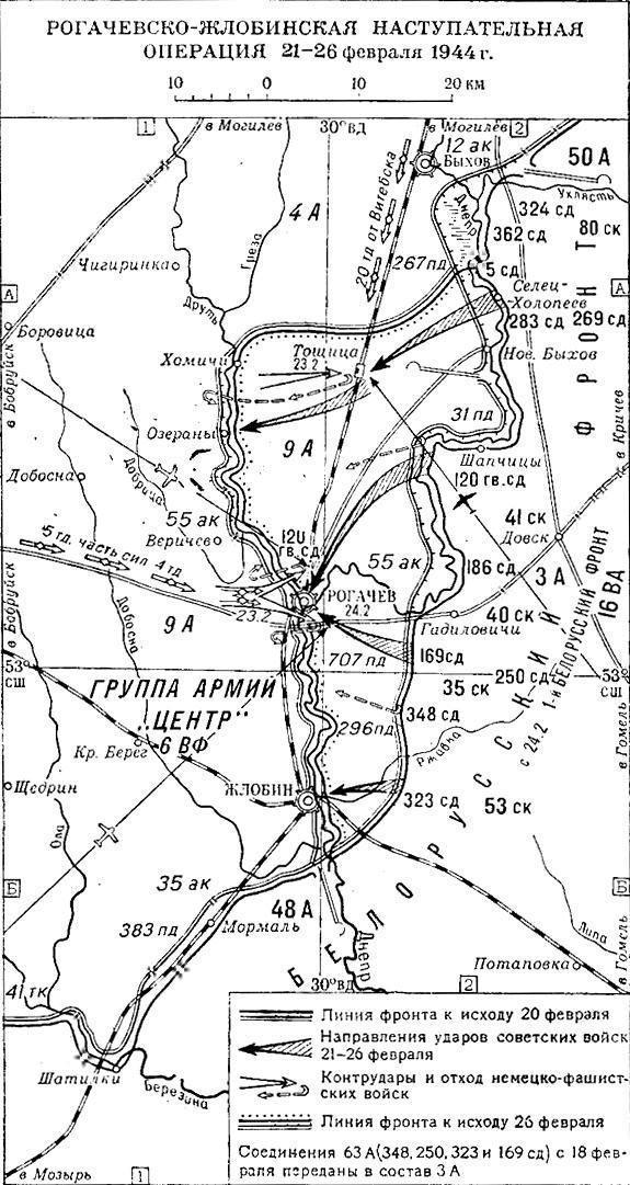 1941-1945 - Великая Отечественная война (Вторая Мировая война).  Рогачевско-Жлобинская наступательная операция.